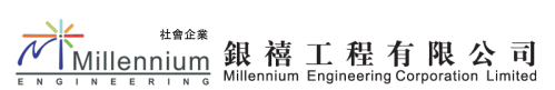 銀禧工程有限公司(社會企業)-Millennium Engineering Corporation Limited